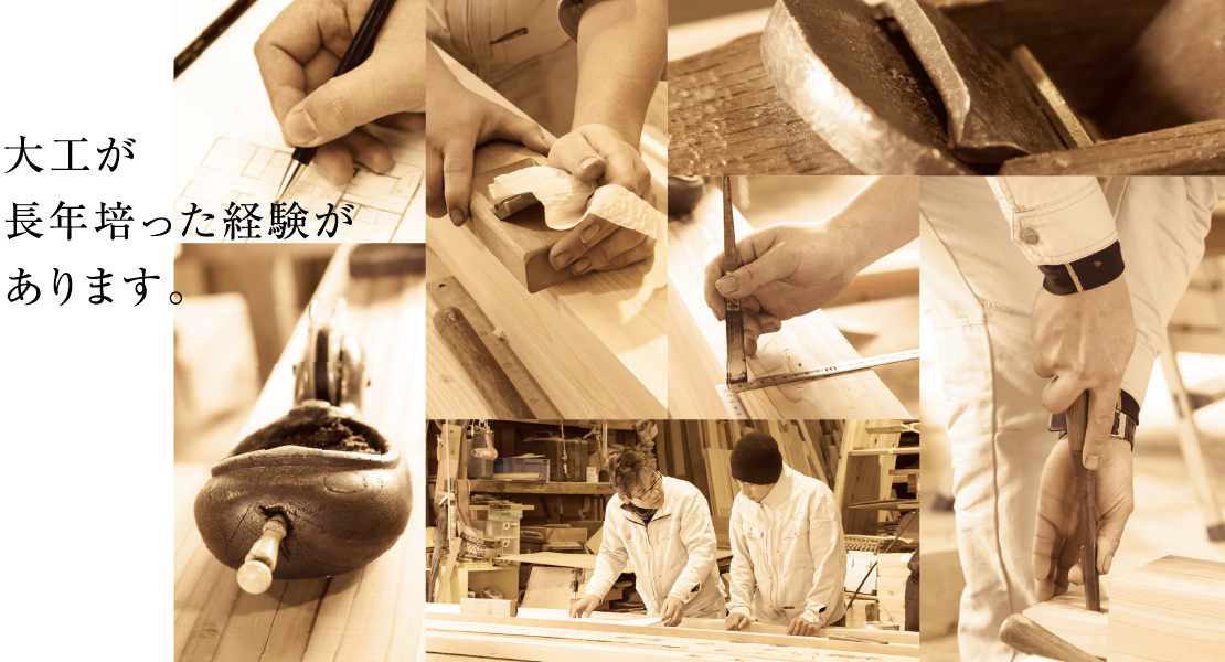 大工が長年培った経験があります。